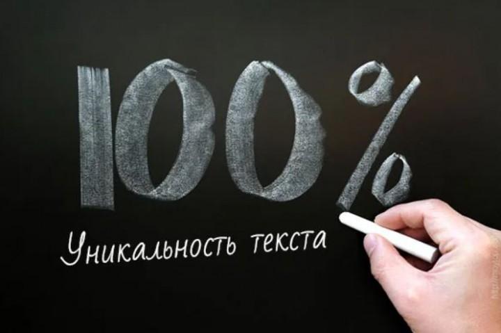 На 100% уникального текста сложно добиться, какие-то фразы, формулировки уже были много раз написаны..