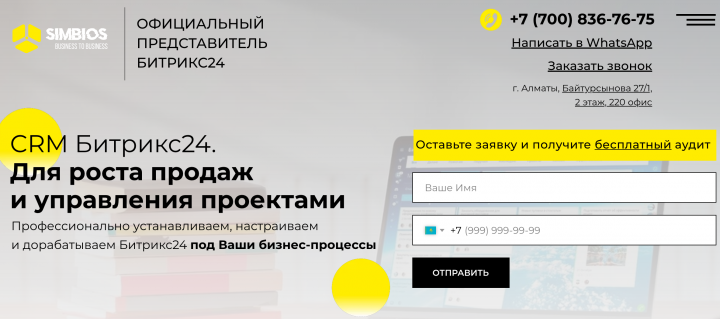 CRM Битрикс24 для роста продаж и управления проектами от компании simbios.kz в городе Алматы