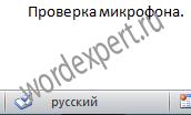 Исправление языка для проверки орфографии в Microsoft Word