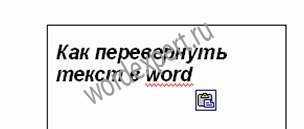 Как перевернуть текст в word