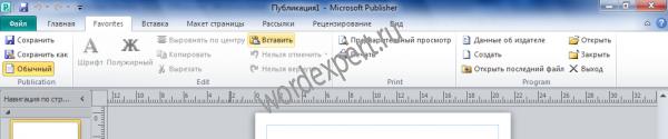 Microsoft Office: популярные команды на одной вкладке