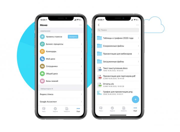 Мобильное приложение Битрикс24 - вид функционала изнутри