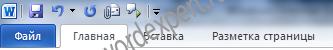 Учим Word 2010 читать по-русски