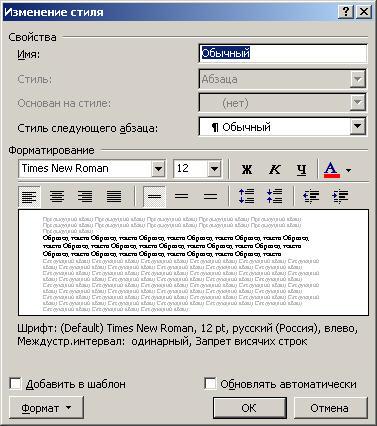 Настройка полей красной строки и интервалов Изменение стиля документа